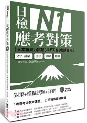 日檢N1應考對策(附2回模擬試題)