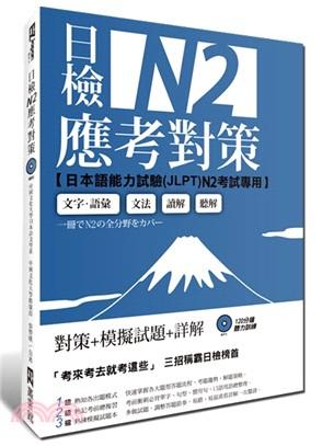 日檢N2應考對策(附2回模擬試題)