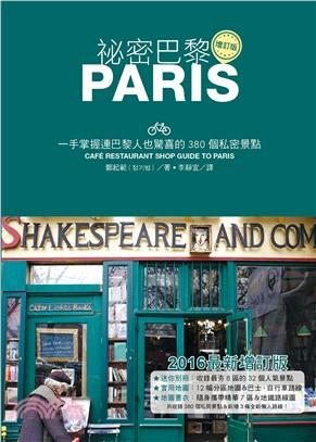 祕密巴黎:一手掌握連巴黎人也驚喜的380個私密景點