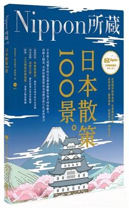 Nippon所藏Vol.06:日本散策100景
