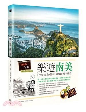 樂遊南美:巴西、祕魯、智利、阿根廷、玻利維亞(隨書附贈實用地圖集&西葡會話手冊)