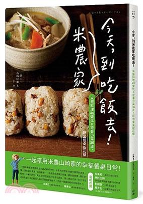 今天,到米農家吃飯去!:米飯料理48變化X定番小菜36道,玩出餐桌健康新花樣