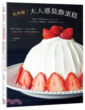 免烤模! 大人感裝飾蛋糕 : 學會4種基底 x 9招奶油擠花 x 10款花式抹面, 初學者也能優雅上手