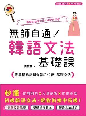 無師自通!韓語文法基礎課:零基礎也能學會韓語40音、基礎文法(附贈遮色片資料夾+MP3音檔光碟)