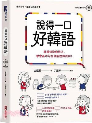 說得一口好韓語:掌握替換套用法,學會基本句型就能說得流利!