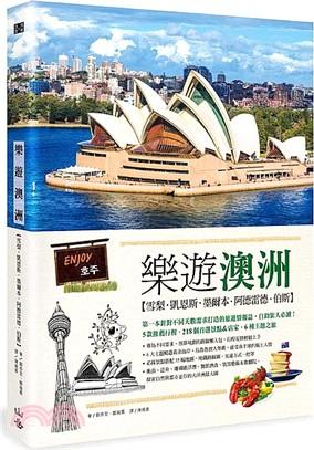 樂遊澳洲:雪梨.凱恩斯.墨爾本.阿德雷德.伯斯(隨書附贈實用地圖集&英語會話手冊)