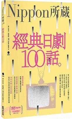 經典日劇100話:Nippon所藏日語嚴選講座