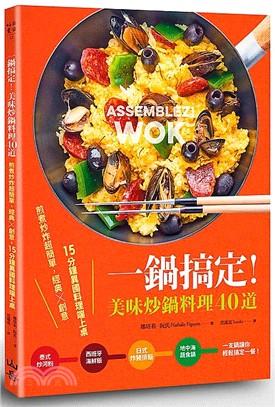一鍋搞定!美味炒鍋料理40道:煎煮炒炸超簡單,經典×創意,15分鐘異國料理端上桌