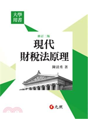 現代財稅法原理