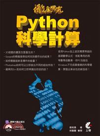 徹底研究  Python科學計算