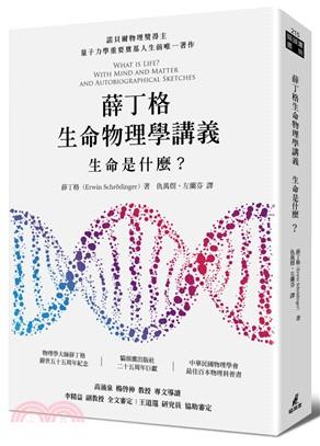 薛丁格生命物理學講義 : 生命是什麼?