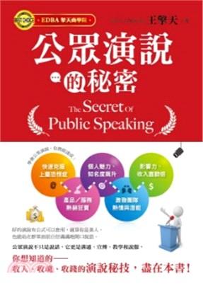 公眾演說的秘密