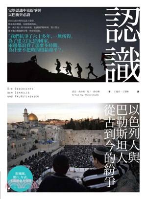 認識以色列人與巴勒斯坦人從古代到今的紛爭