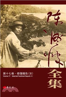 陳澄波全集第十七卷:修復報告(III)