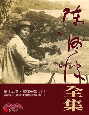 陳澄波全集第十五卷:修復報告(Ⅰ)