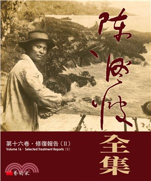 陳澄波全集第十六卷:修復報告(II)