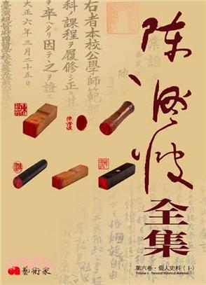 陳澄波全集第六卷.個人史料(Ⅰ)