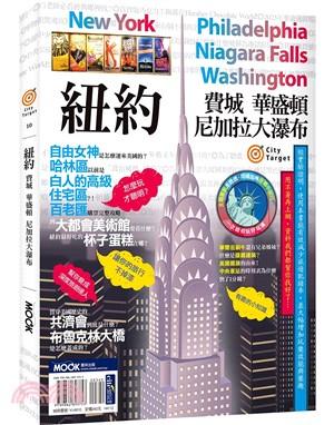 紐約‧費城‧華盛頓‧尼加拉大瀑布