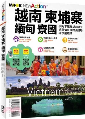 越南 柬埔寨 緬甸 寮國 =  Vietnam, Cambodia, Myanmar, Laos /