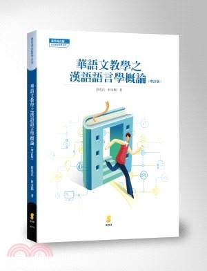 華語文教學之漢語語言學概論