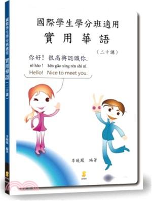 國際學生學分班適用實用華語