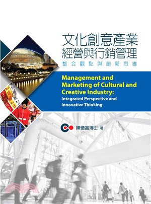 文化創意產業經營與行銷管理 : 整合觀點與創新思維 = Management and marketing of cultural and creative industry : integrated perspective and innovative thinking