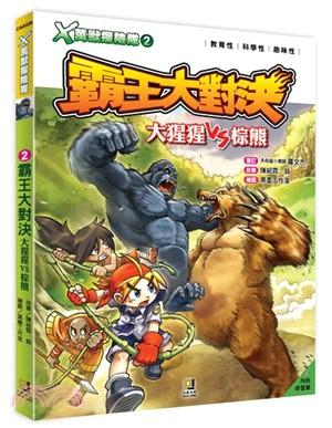 X萬獸探險隊02:霸王大對決-大猩猩VS棕熊(附學習單)