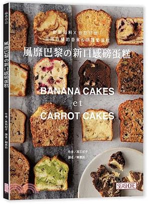 風靡巴黎の新口感磅蛋糕:創新餡料×自然甘甜,混搭百變的香蕉&胡蘿蔔蛋糕