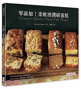 零添加!柔軟溼潤磅蛋糕