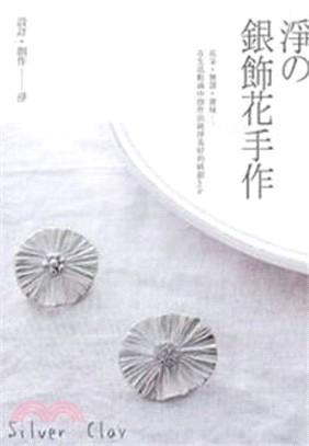 淨の銀飾花手作:花朵.餐器.蕾絲......在生活點滴中創作出純淨美好的純銀style