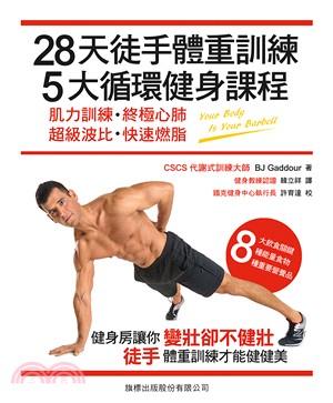 28天徒手體重訓練,5大循環健身課程:肌力訓練‧終極心肺‧超級波比‧快速燃脂