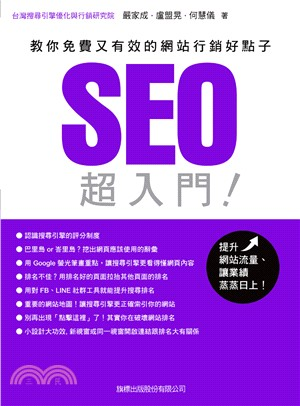 SEO 超入門:教你免費又有效的網站行銷好點子