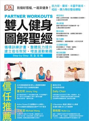 雙人健身圖解聖經循環訓練計畫‧整體肌力提升‧建立信任默契‧增進運動樂趣