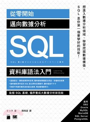 從零開始邁向數據分析SQL資料庫語法入門