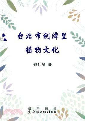 台北市劍潭里植物文化 /