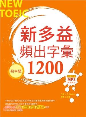 新多益頻出字彙1200:初中級