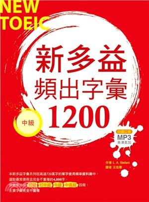 新多益頻出字彙1200:中級