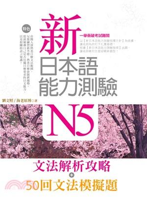新日本語能力測驗N5【文法解析攻略+50回文法模擬題】雙書版