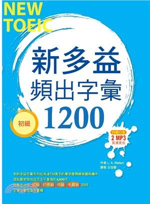 新多益頻出字彙1200:初級