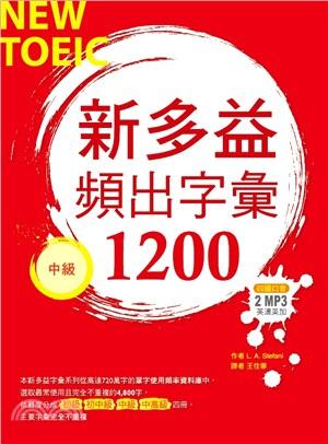 新多益頻出字彙1200:中級(附四國口音朗讀2 MP3)