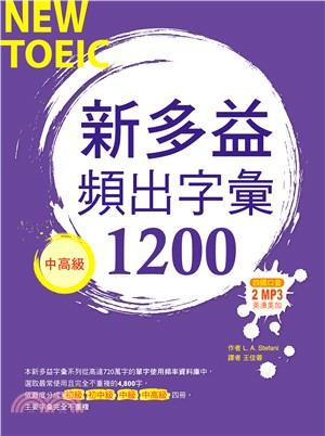 新多益頻出字彙1200:中高級