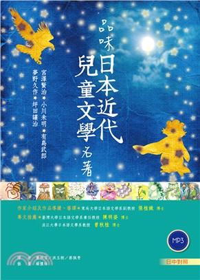 品味日本近代兒童文學名著【日中對照】