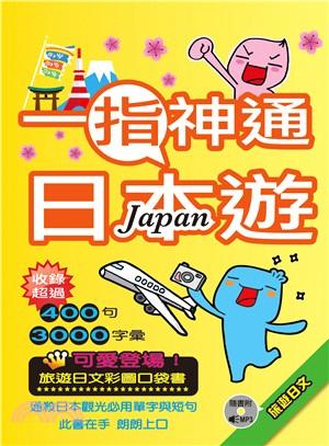 一指神通日本遊:旅遊日文