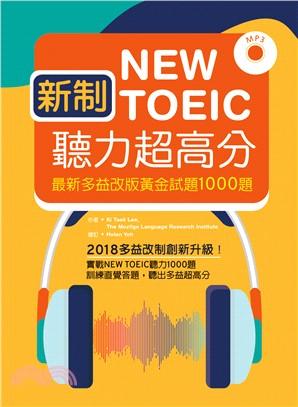 新制New TOEIC聽力超高分: 最新多益改版黃金試題1000題