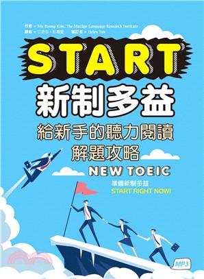 START新制多益:給新手的聽力閱讀解題攻略