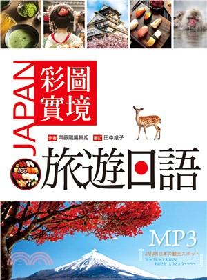 彩圖實境旅遊日語(32K軟精裝+MP3)