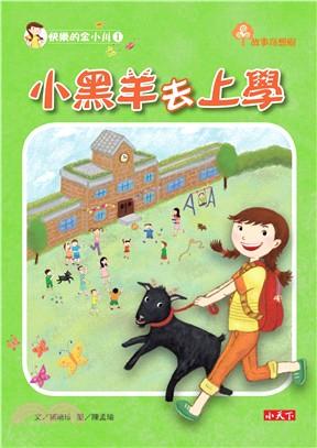 快樂的金小川01:小黑羊去上學