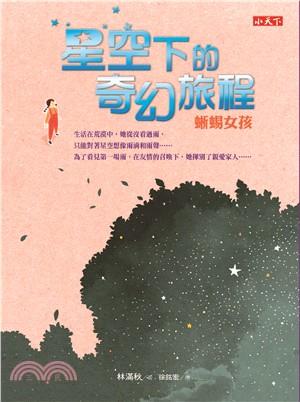星空下的奇幻旅程:蜥蜴女孩&羊駝男孩