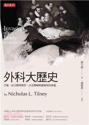 外科大歷史:手術、西方醫學教育、以及醫療照護制度的演進