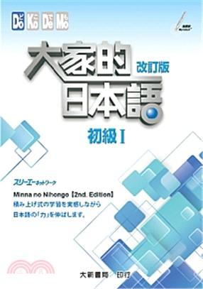 大家的日本語:初級I(改訂版)
